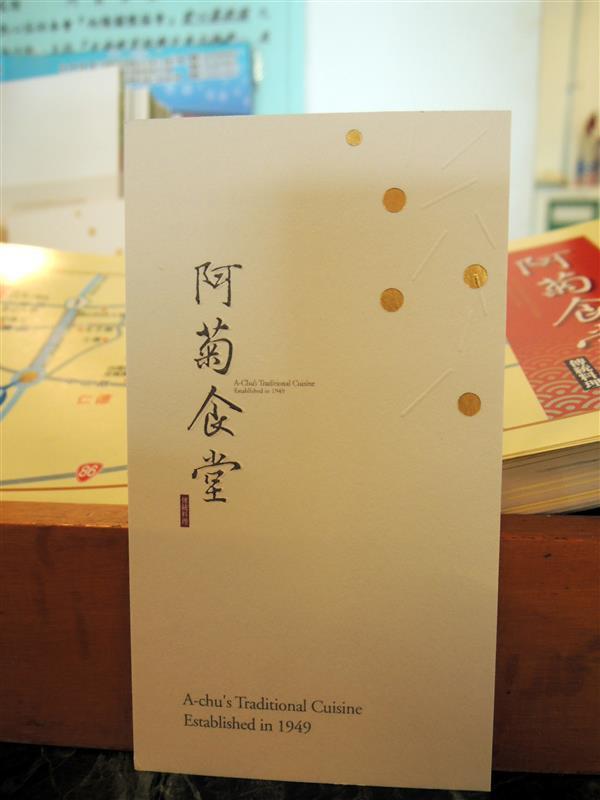 阿菊食堂 038.jpg