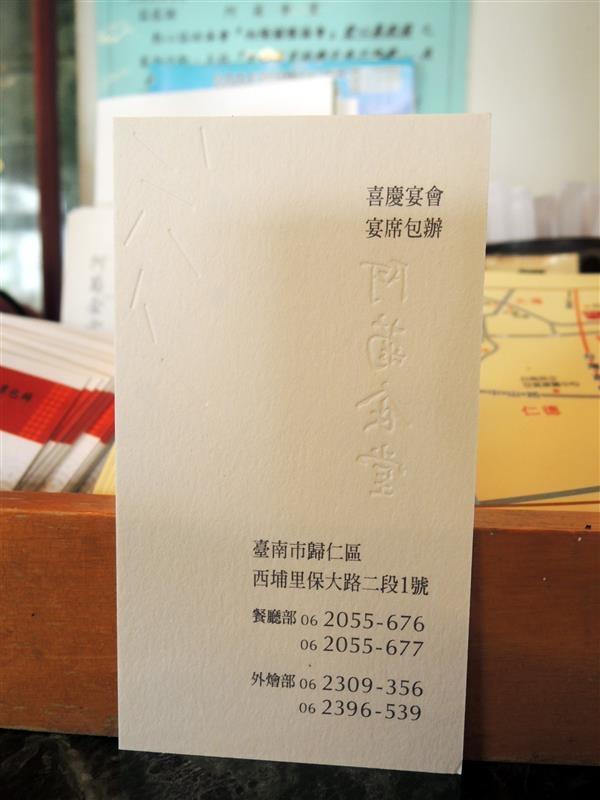 阿菊食堂 039.jpg