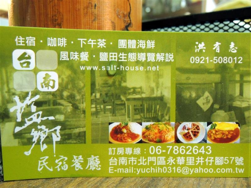 鹽鄉民宿餐廳 035.jpg