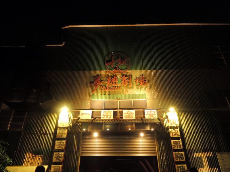 台南三天兩夜 005.jpg