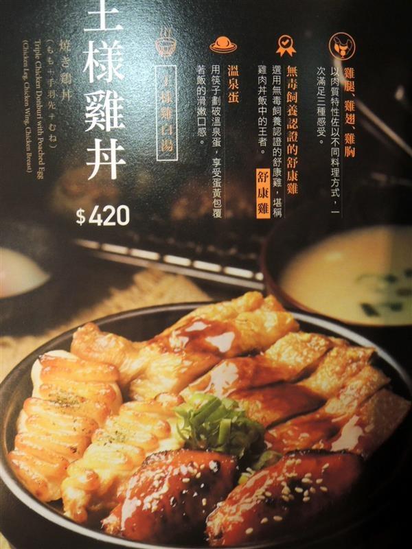 開丼 012.jpg
