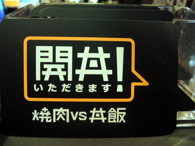 開丼 018.jpg