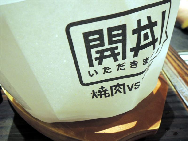 開丼 032.jpg