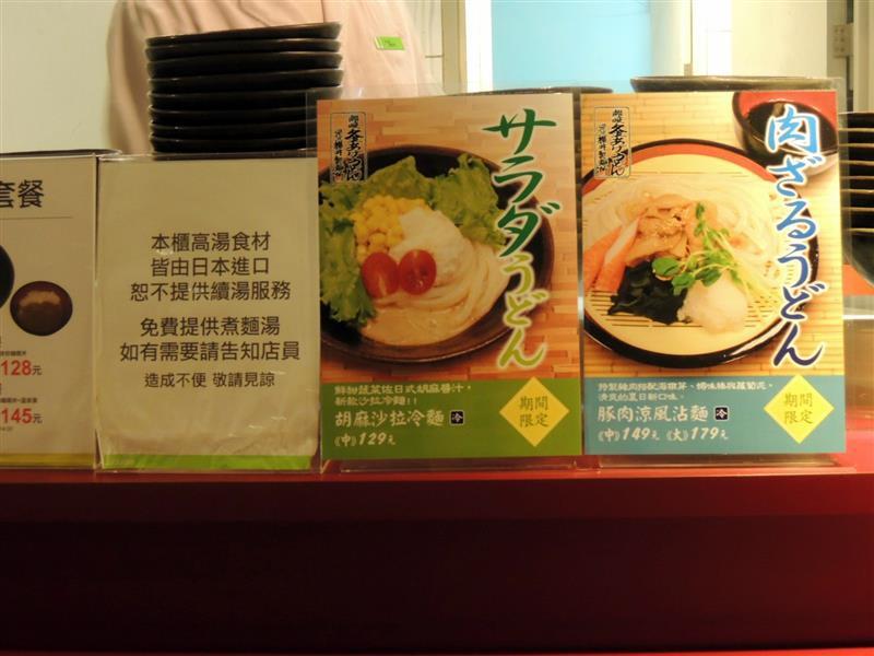 橫丼製麵所 008.jpg