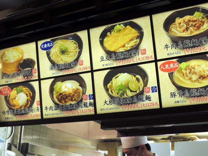 橫丼製麵所 009.jpg
