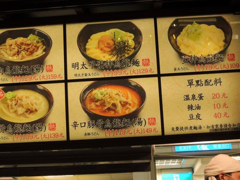 橫丼製麵所 010.jpg