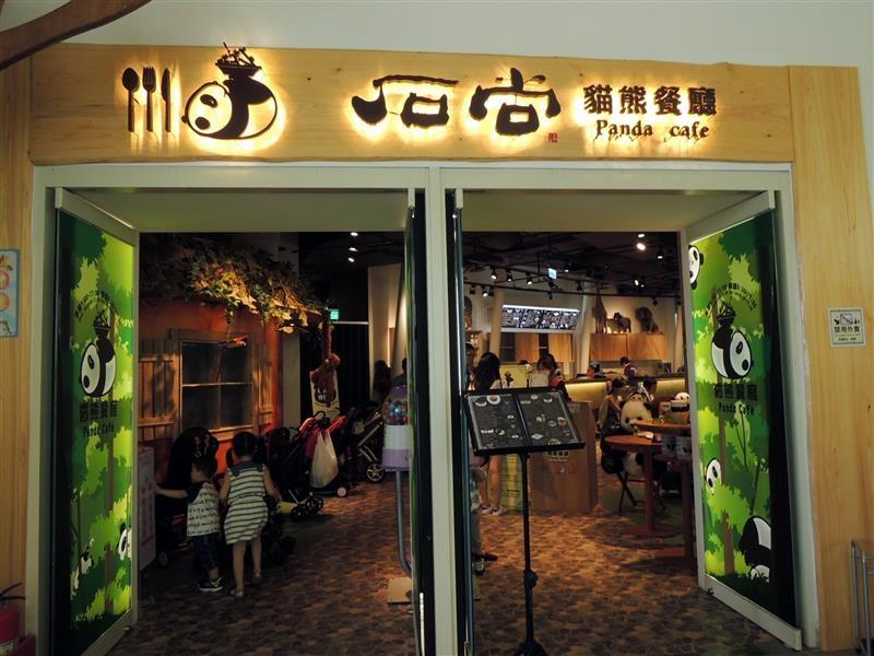 動物園 熊貓餐廳 049.jpg