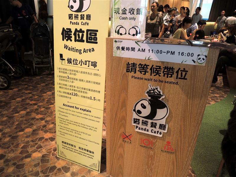 動物園 熊貓餐廳 048.jpg