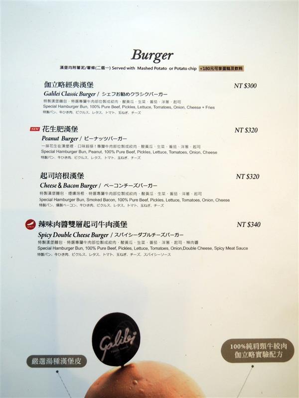 伽利略親子餐廳 014.jpg