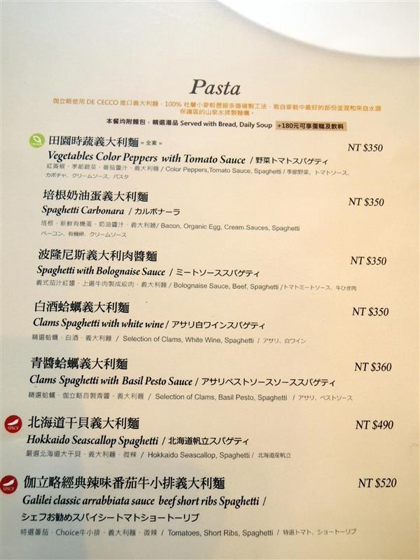 伽利略親子餐廳 016.jpg