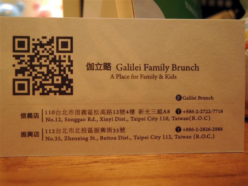 伽利略親子餐廳 044.jpg