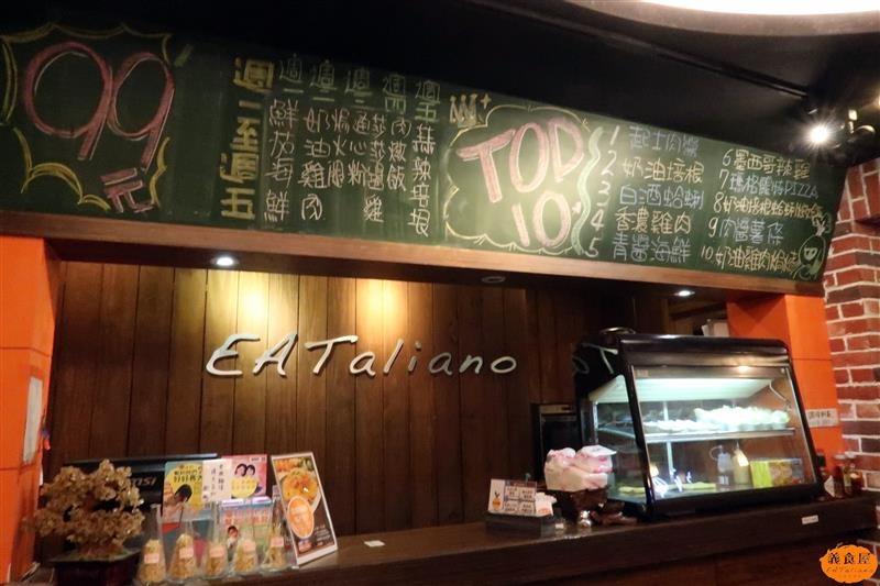 義食屋 EATaliano 006.jpg