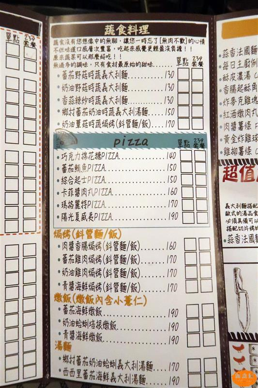 義食屋 EATaliano 011.jpg