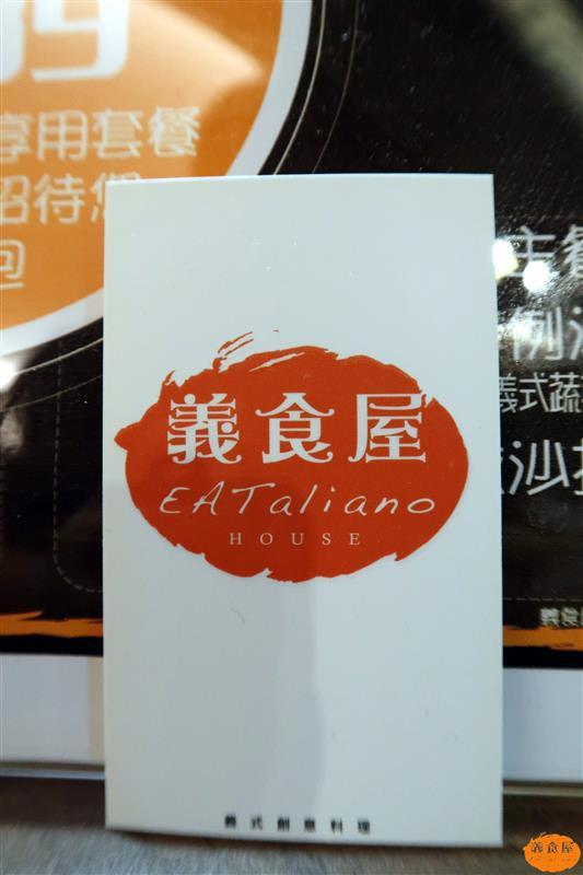 義食屋 EATaliano 052.jpg