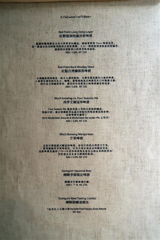 GUMGUM餐酒館 018.jpg