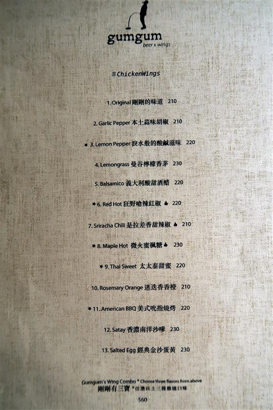 GUMGUM餐酒館 019.jpg