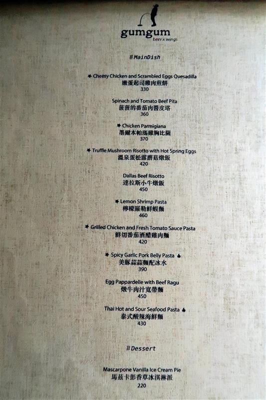 GUMGUM餐酒館 022.jpg