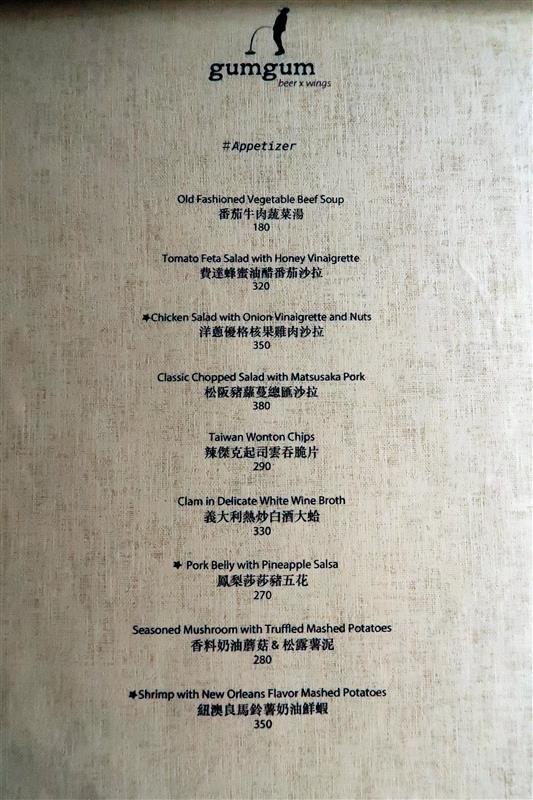 GUMGUM餐酒館 021.jpg