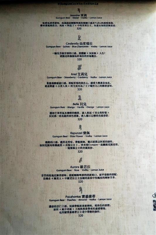 GUMGUM餐酒館 025.jpg