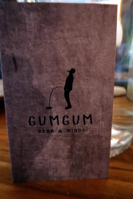 GUMGUM餐酒館 067.jpg