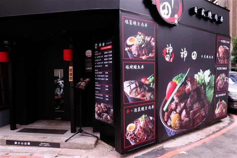 神田日式燒肉丼 002.jpg