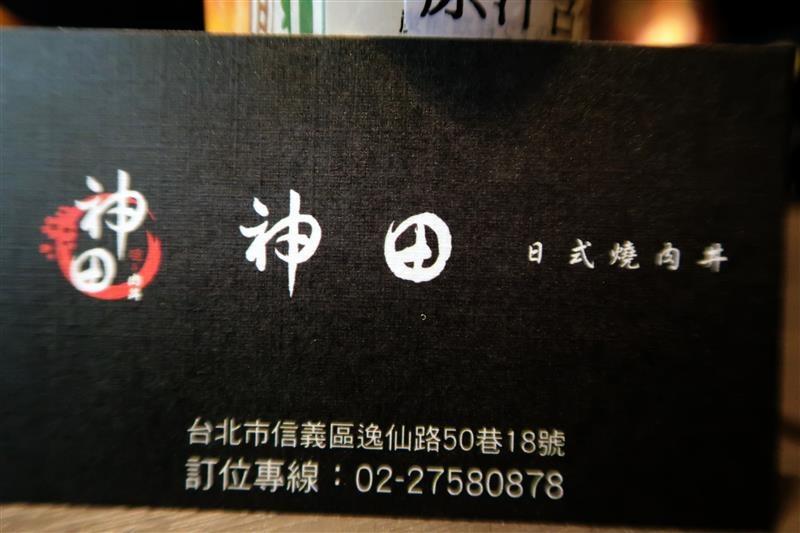 神田日式燒肉丼 057.jpg