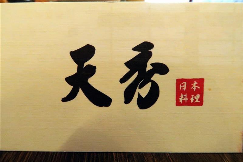 天秀日本料理 060.jpg