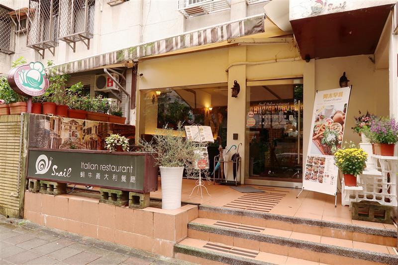 蝸牛義大利餐廳 001.jpg
