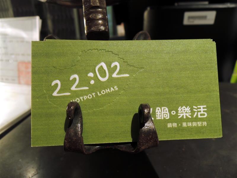 2202 火鍋 060.jpg