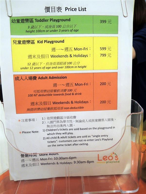 Leo's Playland 樂幼屋 040.jpg