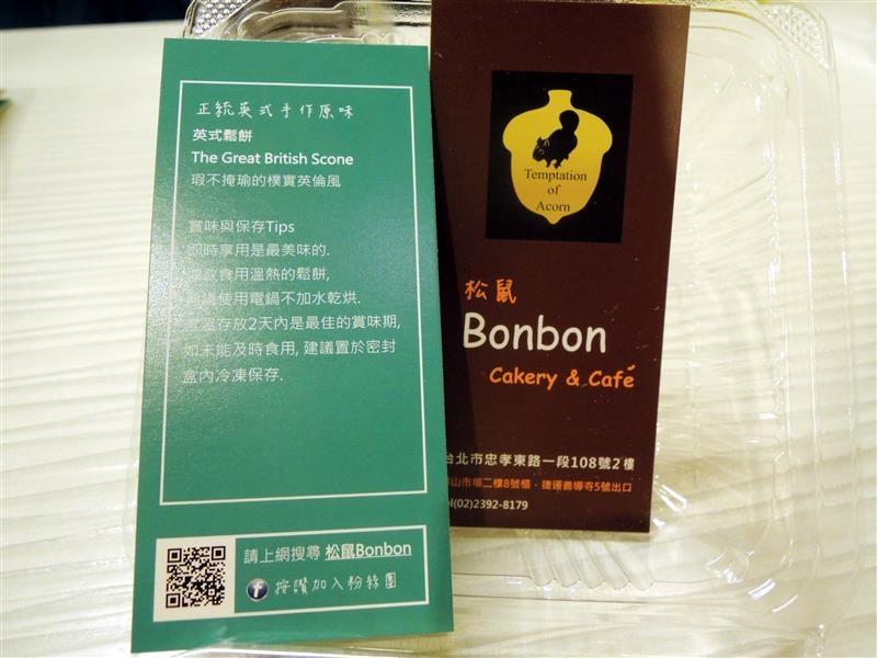 松鼠Bonbon 015.jpg