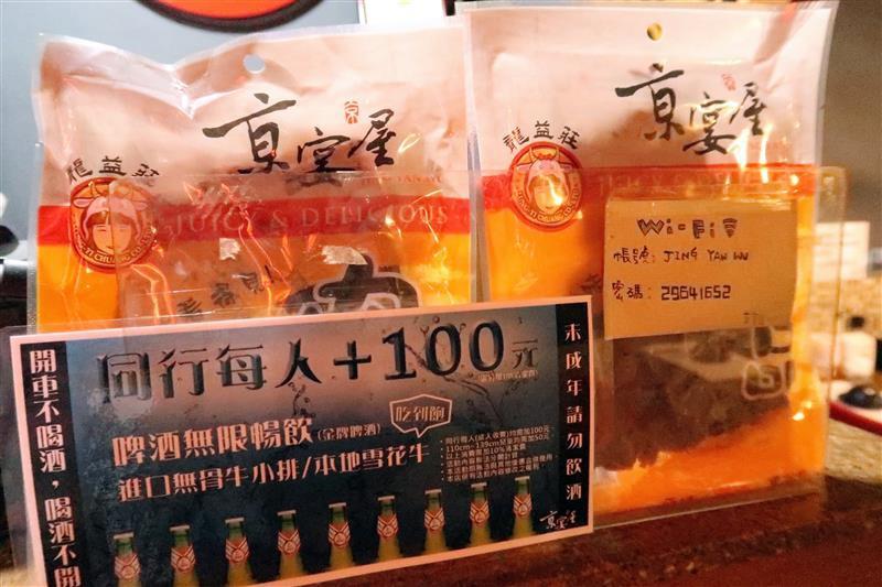 京宴屋(溫體牛肉吃到飽)005.jpg