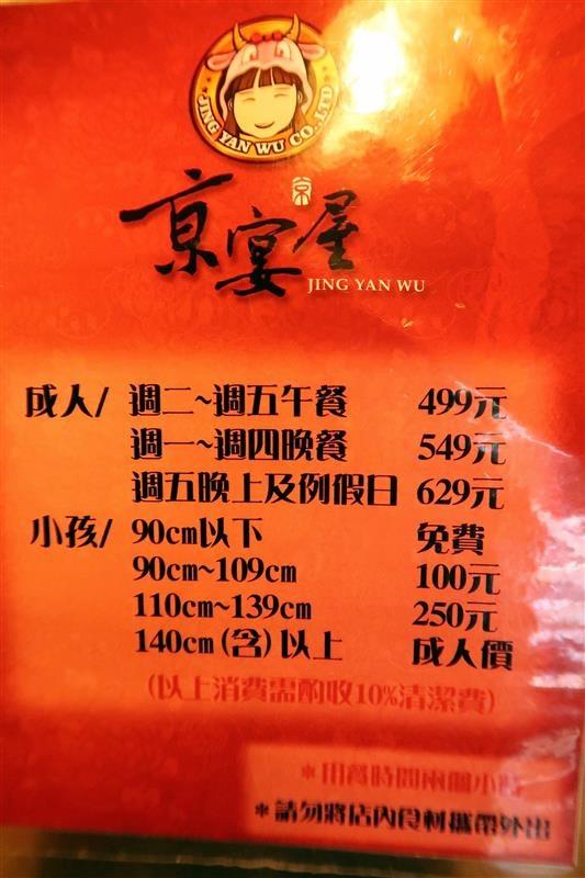 京宴屋(溫體牛肉吃到飽)020.jpg