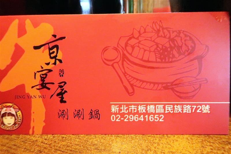 京宴屋(溫體牛肉吃到飽)079.jpg
