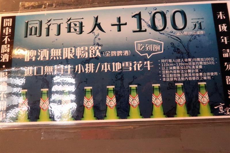 京宴屋(溫體牛肉吃到飽)082.jpg