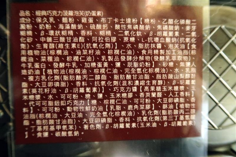 全聯xHershey's 經典巧克力菠蘿泡芙 濃情美國經典巧克力燒008.jpg