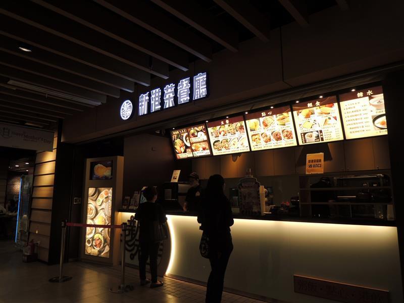 新港茶餐廳 017.jpg