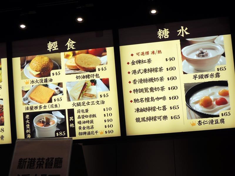 新港茶餐廳 019.jpg