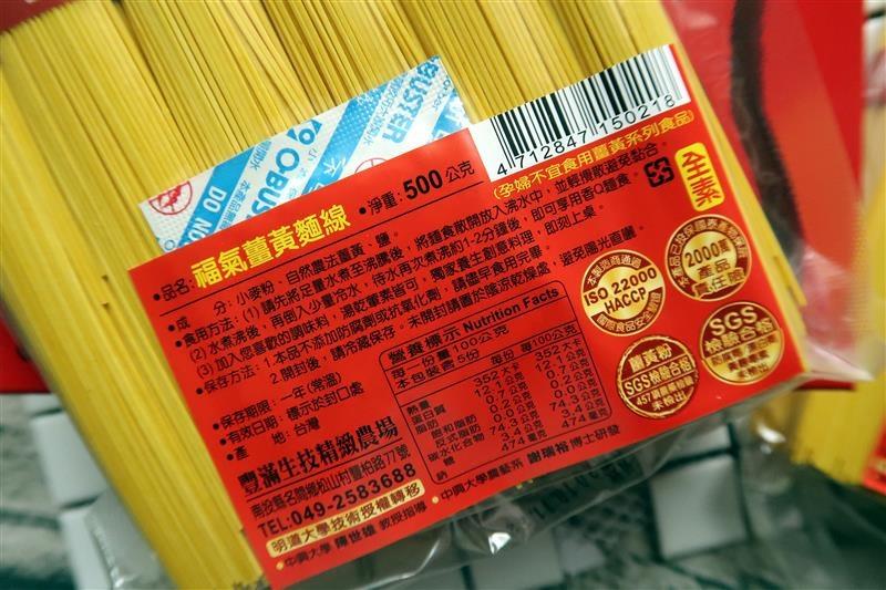 豐滿生技 薑黃麵線 008.jpg