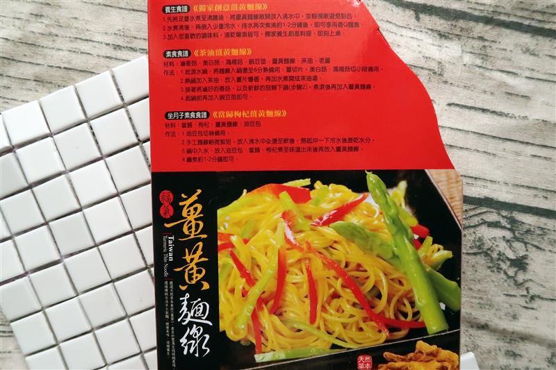 豐滿生技 薑黃麵線 005.jpg