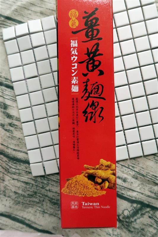 豐滿生技 薑黃麵線 004.jpg