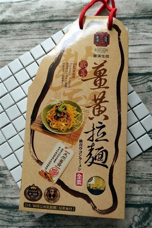 豐滿生技 薑黃麵線 023.jpg