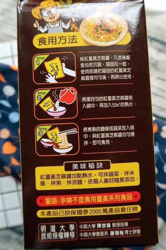 豐滿生技 薑黃麵線 035.jpg