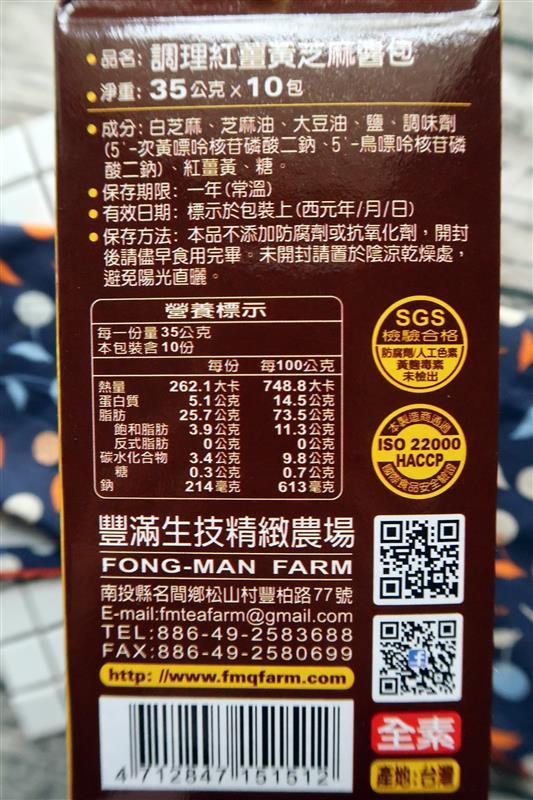 豐滿生技 薑黃麵線 034.jpg