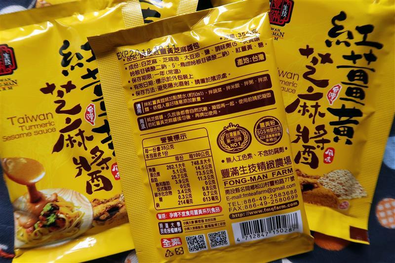 豐滿生技 薑黃麵線 039.jpg