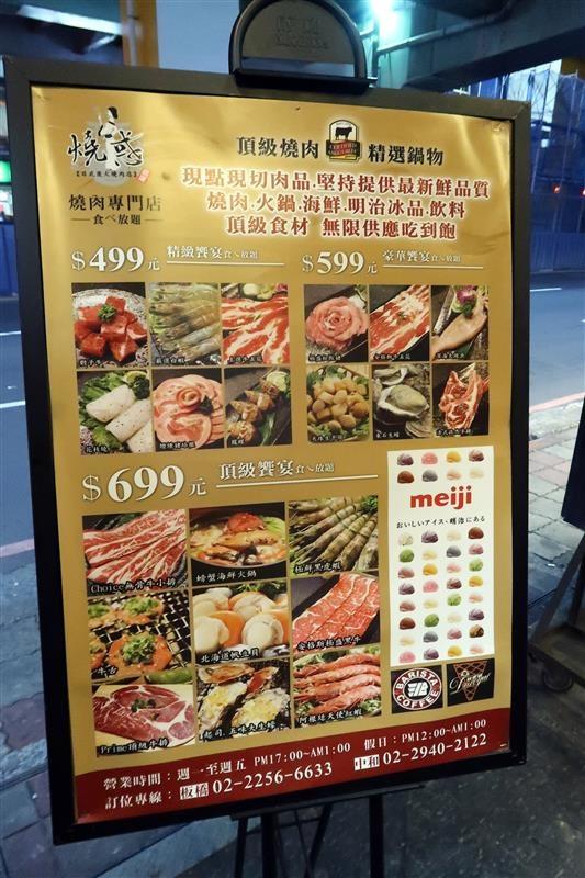 燒惑日式炭火燒肉店 001.jpg