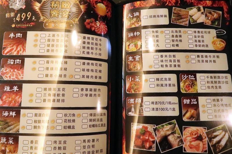 燒惑日式炭火燒肉店 014.jpg