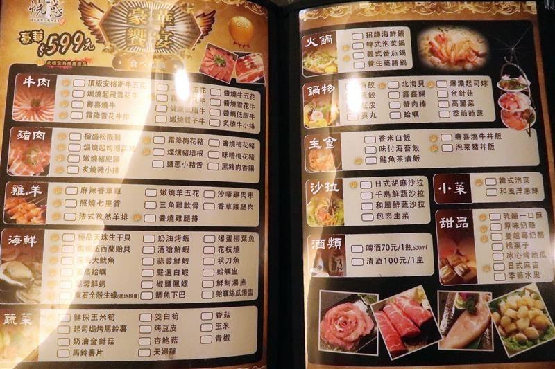 燒惑日式炭火燒肉店 015.jpg