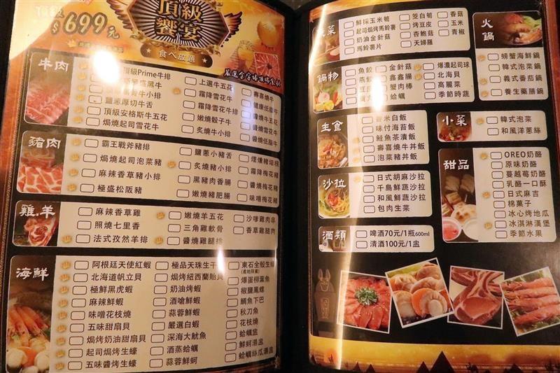 燒惑日式炭火燒肉店 016.jpg