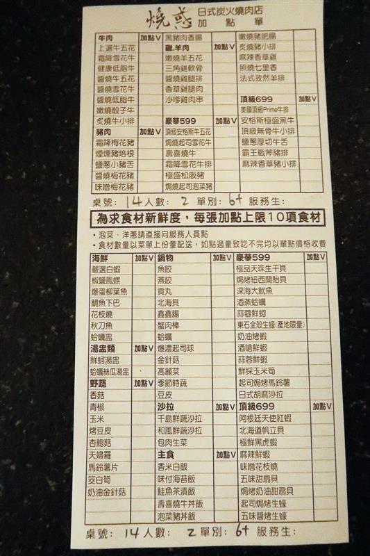 燒惑日式炭火燒肉店 020.jpg